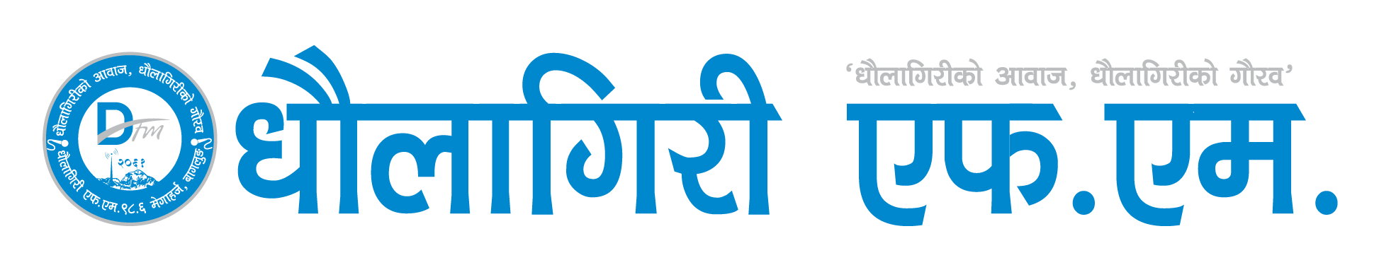 धौलागिरी एफ.एम.